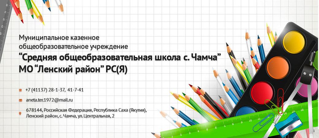 """МКОУ """"СОШ с. Чамча"""" МО """"Ленский район"""" РС(Я)"""